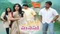 Nachaledu Maava Song Lyrics