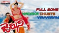 Nadaka Chuste Vayyaram Song Lyrics