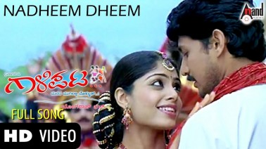 Nadhimdhim Tanananaa Song Lyrics