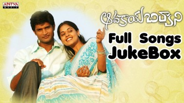 Nadiche Yedu Adugullo Song Lyrics