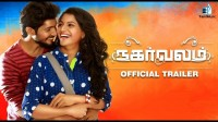 Nagarvalam Lyrics