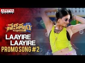 Laayire Laayire Song Lyrics