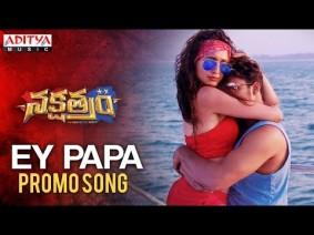 Ey Papa Song Lyrics