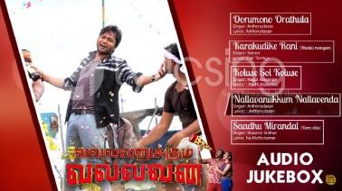 Nallavanukkum Nallavenda Song Lyrics