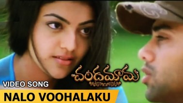 Nalo Voohalaku Song Lyrics