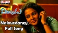 Naalo Vedane Song Lyrics