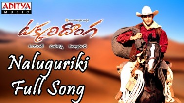 Naluguriki Song Lyrics