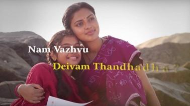 Indha Vazhkai Song Lyrics