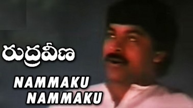 Nammaku Nammaku Ereyini Song Lyrics