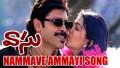 Nammave Ammayee Song Lyrics