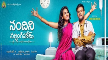 Nandini Nursing Home Lyrics