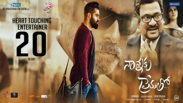Nannaku Prematho Lyrics