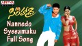 Nannedo Syeeamaku Song Lyrics
