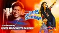 Nataraja Service Title Song Lyrics