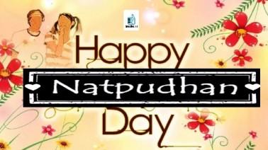 Natpudhan Lyrics