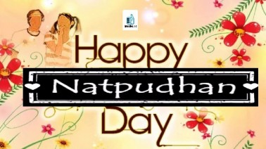 Natpudhan Song Lyrics