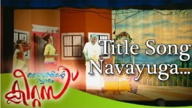 Navayuga Yavaniga Song Lyrics