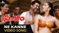 Nee Kanne Gunnai Song Lyrics