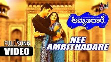 Nee Amrithadhare Song Lyrics