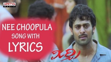 Nee Choopula Song Lyrics