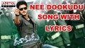 Nee Dookudu Song Lyrics