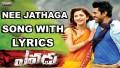 Nee Jathaga Song Lyrics