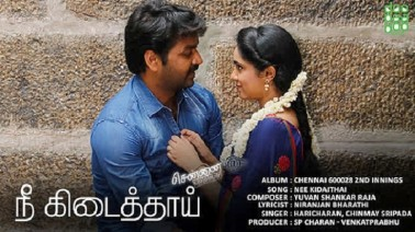 Nee Kidaithai Song Lyrics