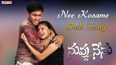 Nee Kosame Song Lyrics
