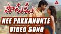 Nee Pakkanunte ( Remix ) Song Lyrics