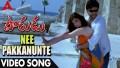 Nee Pakkanunte Song Lyrics