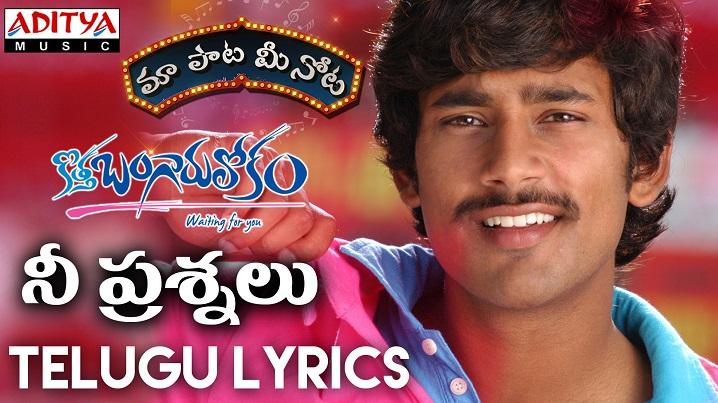 Nee Prashnalu Song Lyrics From Kotha Bangaru Lokam