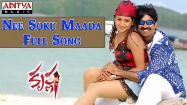Nee Soku Mada Song Lyrics