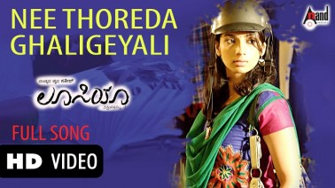Nee Toreda Galigeyali Song Lyrics