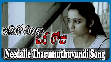 Needalle Tharumuthuvundi Song Lyrics