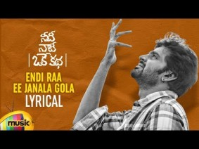 Endi Raa Ee Janala Gola Song Lyrics