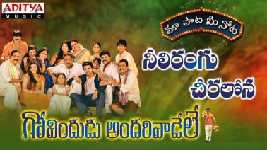 Neeli Rangu Cheeralona Song Lyrics