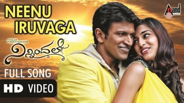 Neenu Iruvaaga Song Lyrics