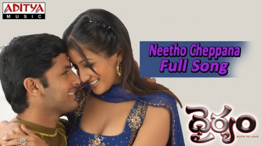 Neetho Cheppana Song Lyrics