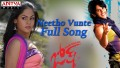 Neetho Vunte Song Lyrics