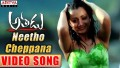 Neeto Cheppana Song Lyrics