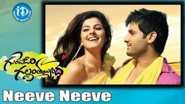 Neve Neve Song Lyrics
