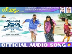Neeyum Song Lyrics