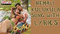 Nemali Kulukula Song Lyrics