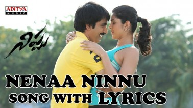 Nena Ninnu Song Lyrics