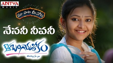 Nenani Neevani Song Lyrics