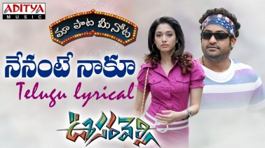 Nenante Naaku Song Lyrics