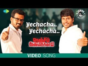 Yechacha Yechacha Song Lyrics