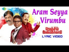 Aram Seyya Virumbu Song Lyrics