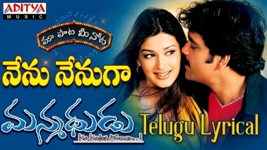 Nenu Nenuga Lene Song Lyrics