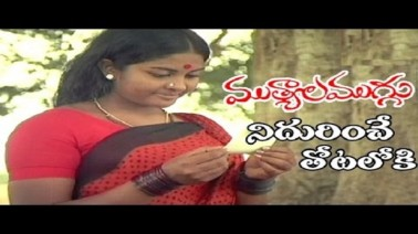 Nidurinche Thotaloki Song Lyrics